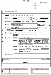 決済申請書(社内用)