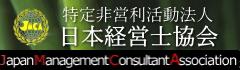 日本経営士協会