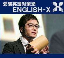 englishx
